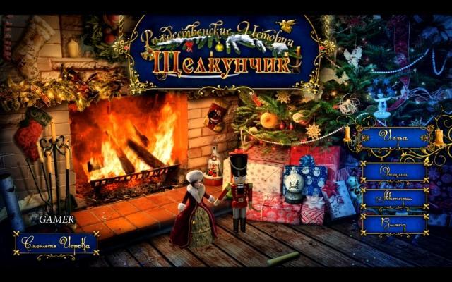 Рождественские истории. Щелкунчик - screenshot 1