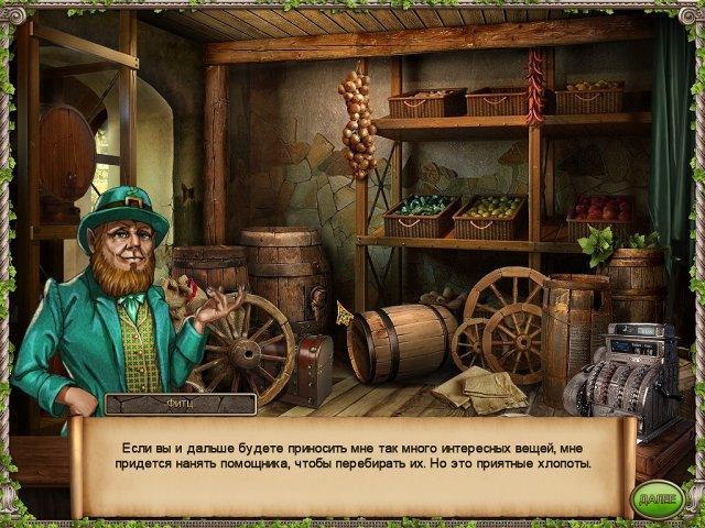 Хроники Альбиана. Магическая конвенция - screenshot 4