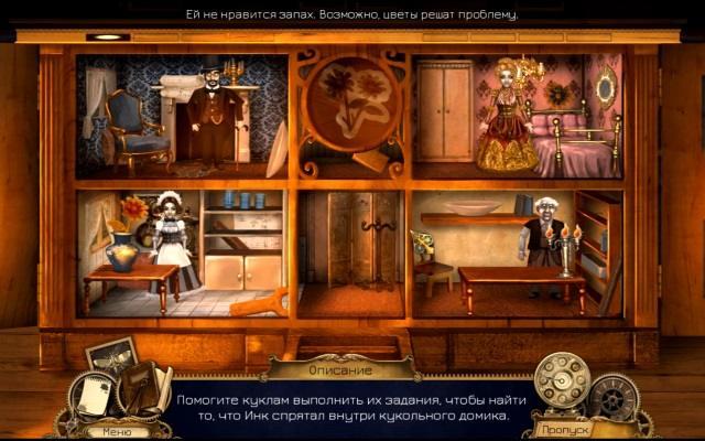 Заводные истории. От Гласс и Инка. Коллекционное издание - screenshot 6