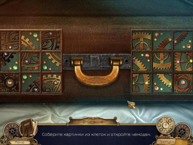 Заводные истории. От Гласс и Инка - screenshot 6