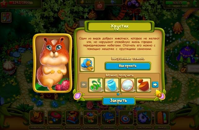 Клеверная сказка. Волшебная долина - screenshot 7