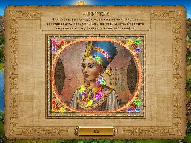Колыбель Египта. Коллекционное издание - screenshot 2