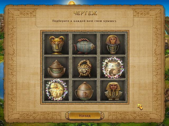 Колыбель Египта. Коллекционное издание - screenshot 5