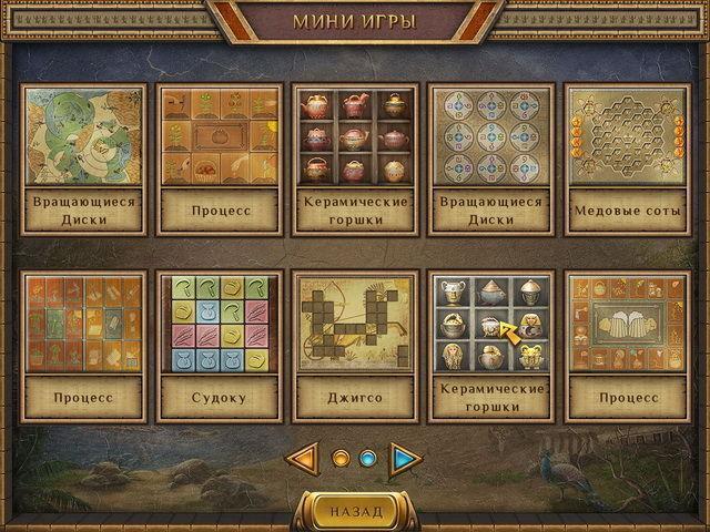 Колыбель Египта. Коллекционное издание - screenshot 7