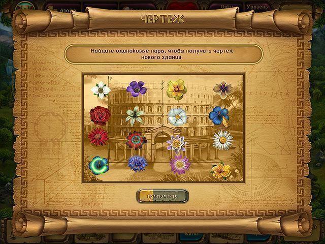 Колыбель Рима 2 - screenshot 3