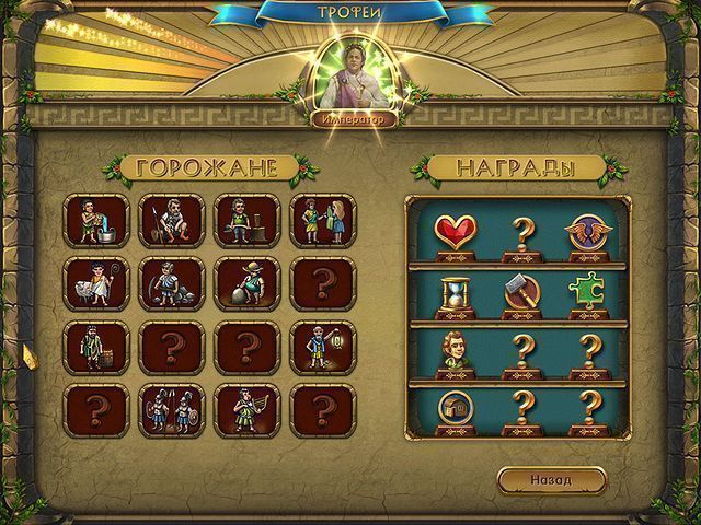 Колыбель Рима 2 - screenshot 5