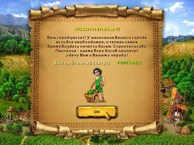 Колыбель Рима - screenshot 5