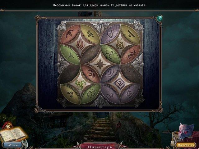 Жестокие игры. Красная шапочка - screenshot 6