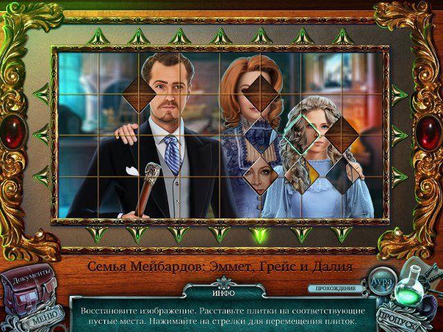 Проклятые дела. Убийство в особняке Мейбард - screenshot 1