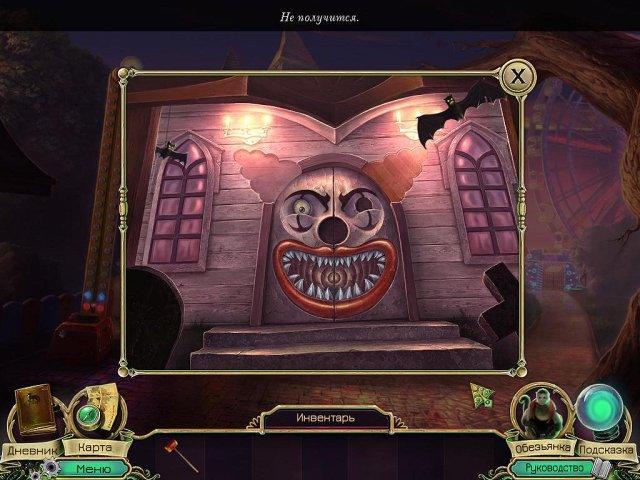 Темная тайна. Ярмарка. Коллекционное издание - screenshot 6
