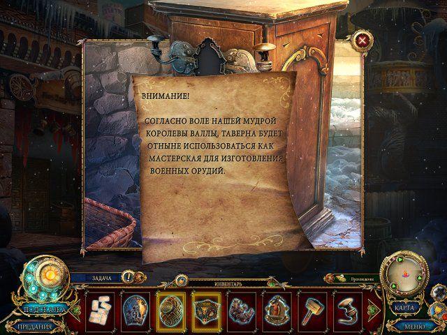 Темные предания. Златовласка и упавшая звезда. Коллекционное издание - screenshot 4