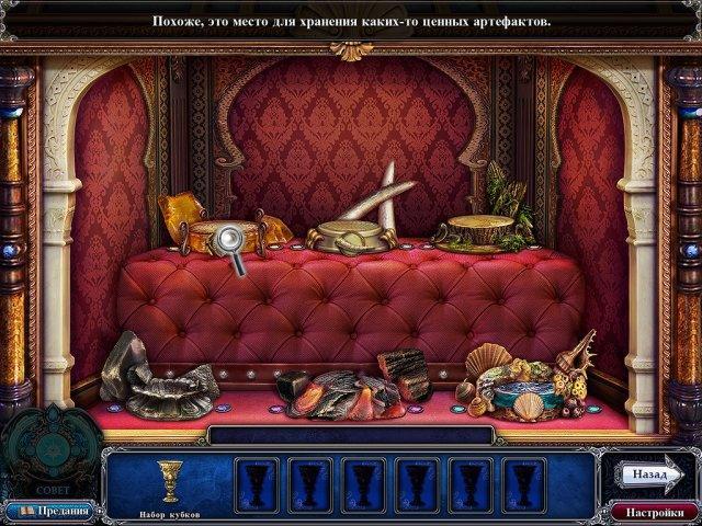 Темные предания. Снежная королева - screenshot 3