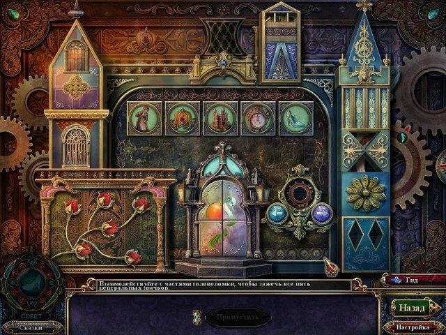 Темные предания. Последняя Золушка. Коллекционное издание - screenshot 5