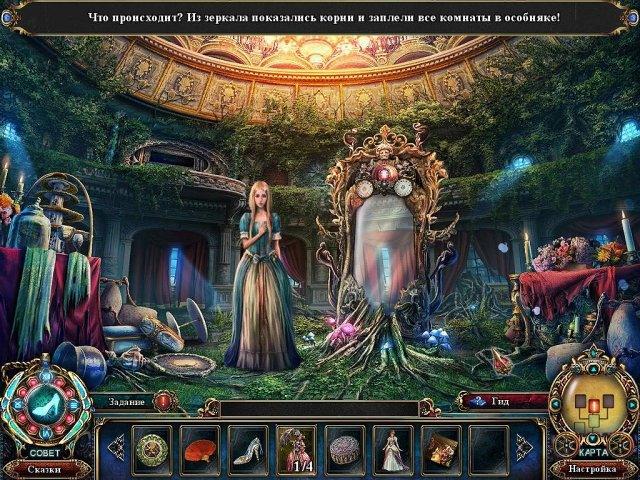 Темные предания. Последняя Золушка. Коллекционное издание - screenshot 6