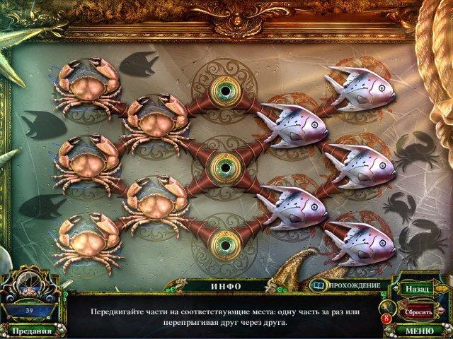 Темные предания. Русалочка и пурпурная волна. Коллекционное издание - screenshot 2