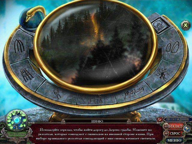 Темные предания. Принцесса-лебедь и Дерево судьбы. Коллекционное издание - screenshot 5
