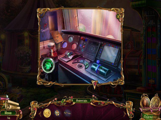 Мрачная история. Сердце чудовища - screenshot 6
