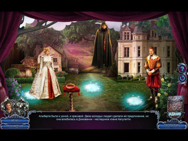 Роман тьмы. Ромео и Джульетта. Коллекционное издание - screenshot 7