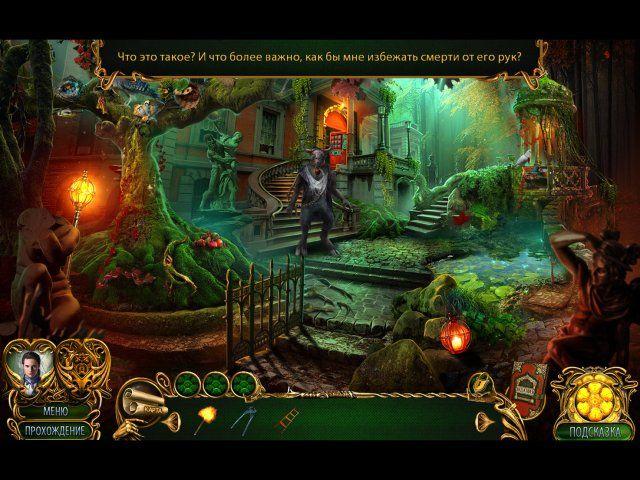Роман тьмы. Внутренний демон. Коллекционное издание - screenshot 8