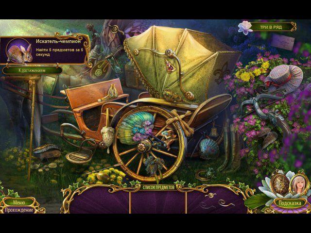 Роман тьмы. Лебединое озеро - screenshot 1