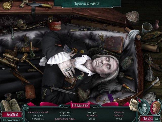 Мрачная история. Влюбленный вампир. Коллекционное издание - screenshot 2
