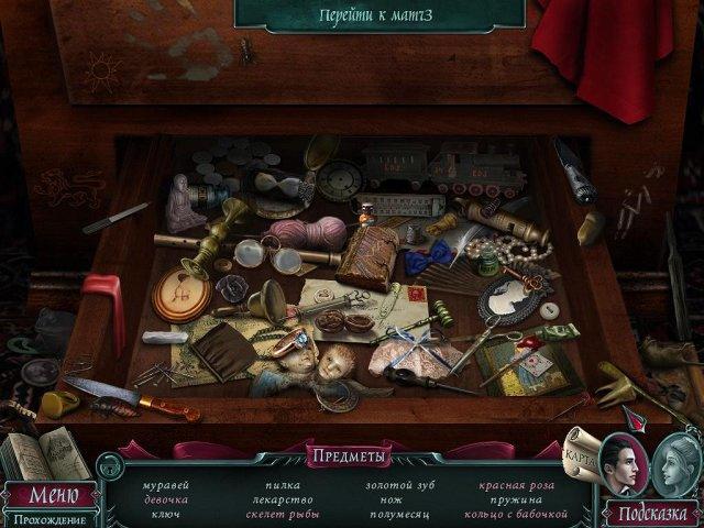 Мрачная история. Влюбленный вампир. Коллекционное издание - screenshot 5