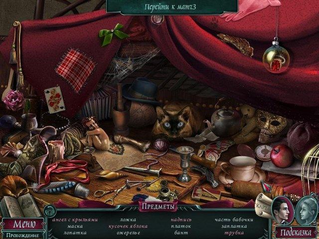 Мрачная история. Влюбленный вампир. Коллекционное издание - screenshot 7