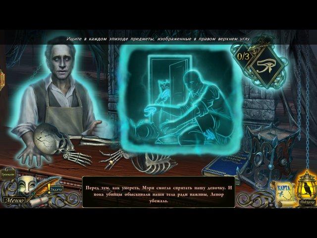 Темные истории. Эдгар Аллан По. Ленор - screenshot 1