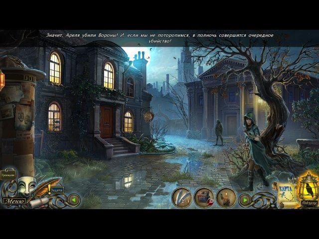 Темные истории. Эдгар Аллан По. Ленор - screenshot 3