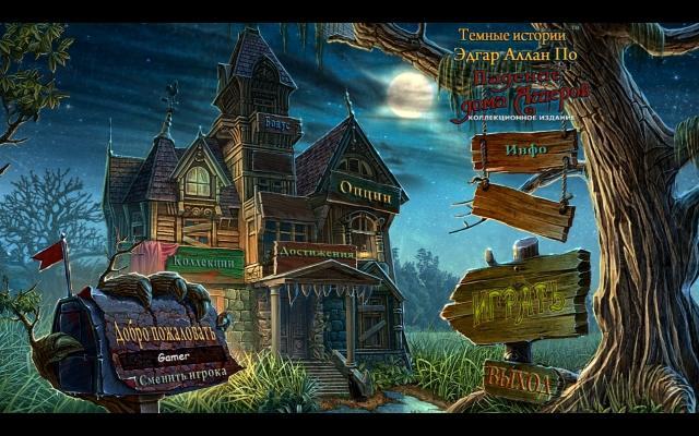 Темные истории. Эдгар Аллан По. Падение дома Ашеров. Коллекционное издание - screenshot 1