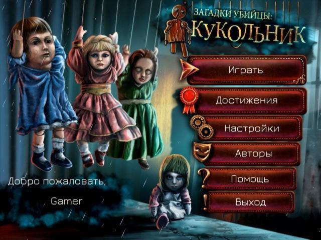 Загадки убийцы. Кукольник - screenshot 1