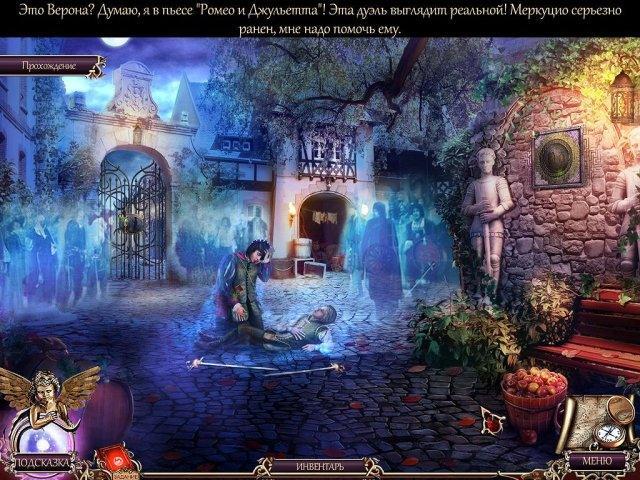 Бессмертные страницы. Таинственная библиотека. Коллекционное издание - screenshot 3