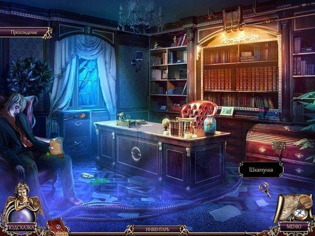 Бессмертные страницы. Таинственная библиотека. Коллекционное издание - screenshot 5