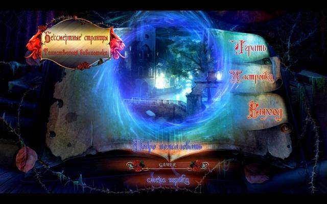 Бессмертные страницы. Таинственная библиотека - screenshot 1