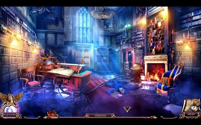 Бессмертные страницы. Таинственная библиотека - screenshot 4