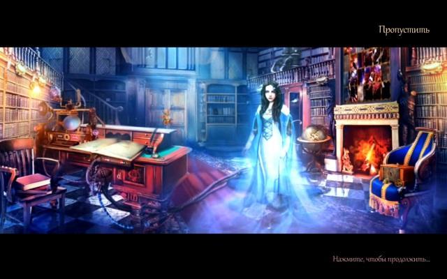 Бессмертные страницы. Таинственная библиотека - screenshot 7