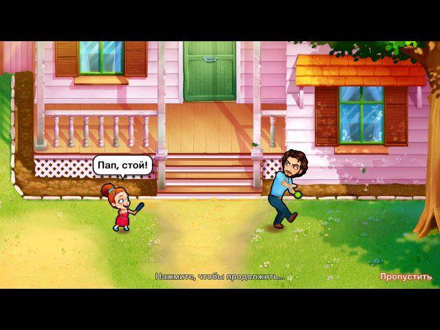 Delicious - Emily's Moms vs Dads. Коллекционное издание - screenshot 4