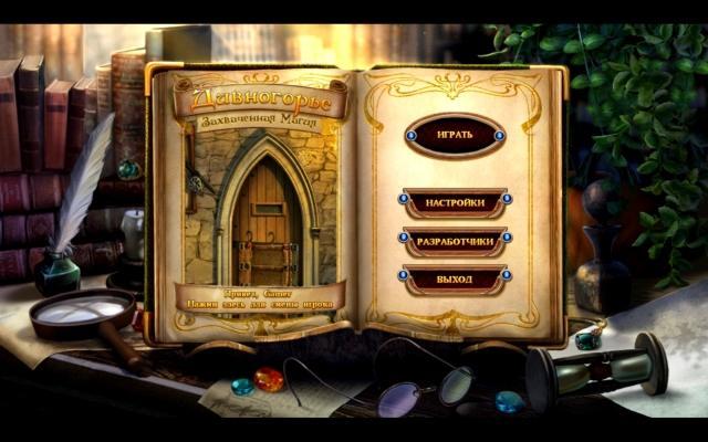 Дивногорье. Захваченная магия - screenshot 1