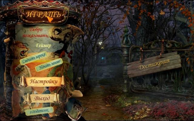 Дримлэнд - screenshot 1