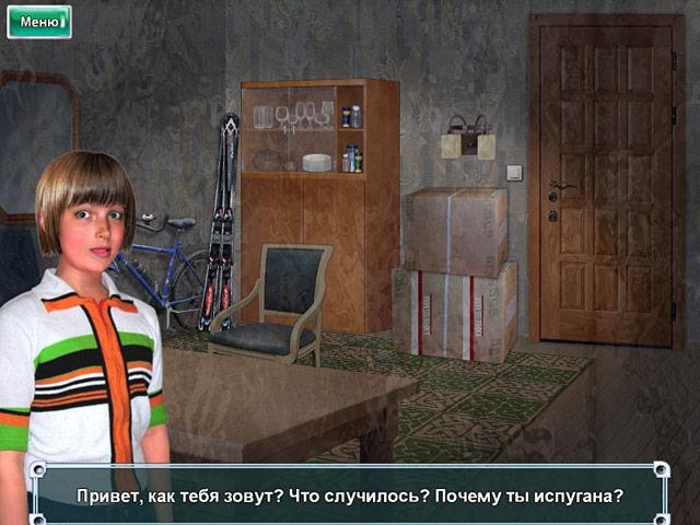 Книга тайн. Расследования во сне и наяву - screenshot 5