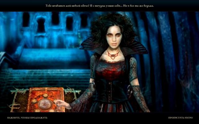 Эхо прошлого. Королевство отчаяния. Коллекционное издание - screenshot 3
