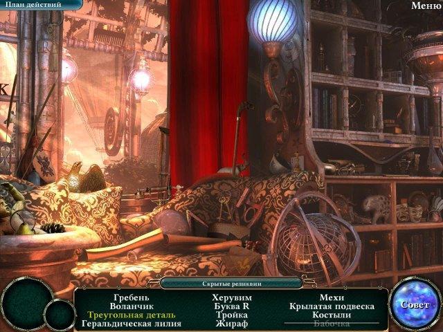 Повелительница глубин 3. Наследие Феникса. Коллекционное издание - screenshot 1