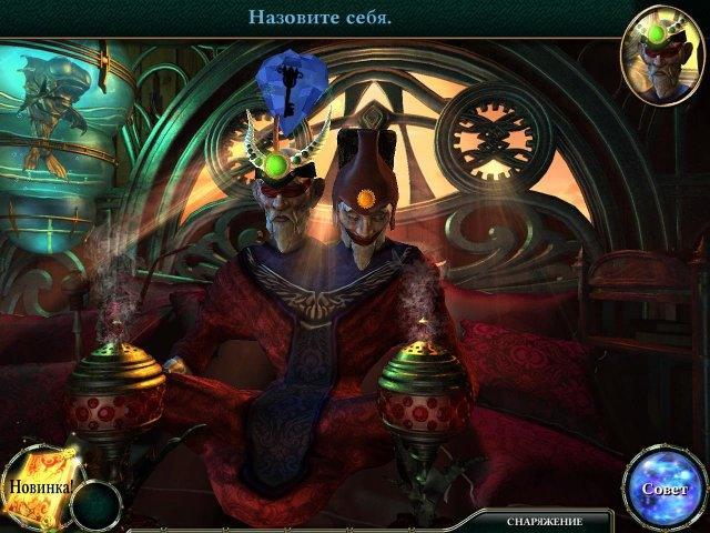 Повелительница глубин 3. Наследие Феникса. Коллекционное издание - screenshot 6