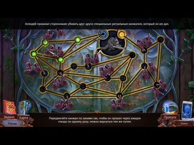 Энигматис 3. Тень Кархалы - screenshot 1