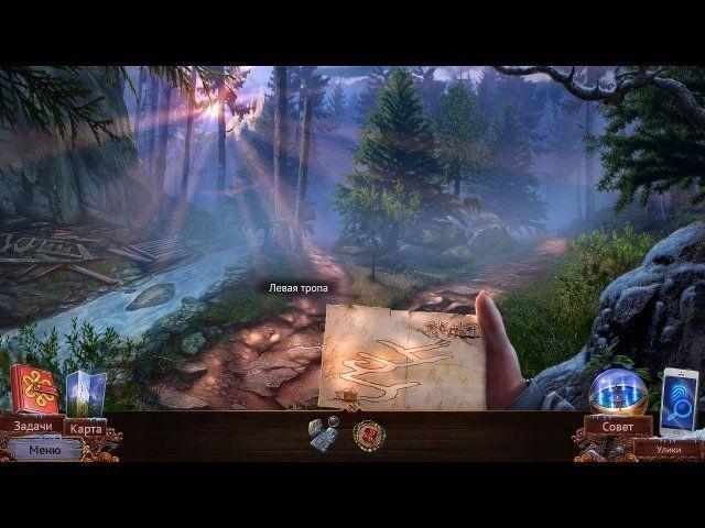 Энигматис 3. Тень Кархалы - screenshot 7