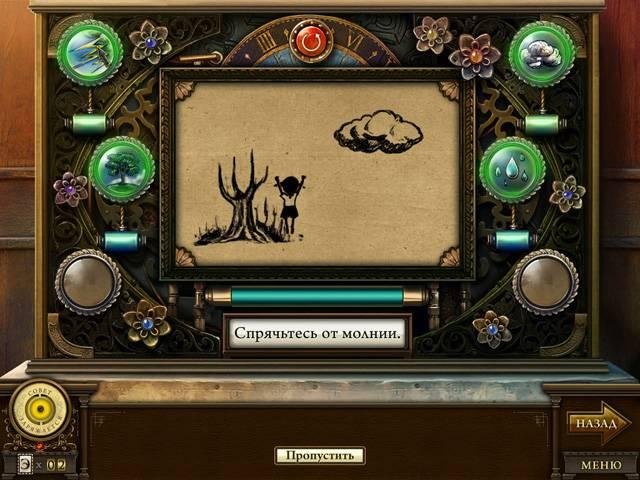 Эстетика 2. Загадка часовой башни - screenshot 5