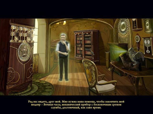 Эстетика 2. Загадка часовой башни - screenshot 6