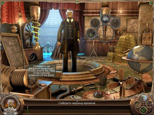 Тайны вечности - screenshot 1
