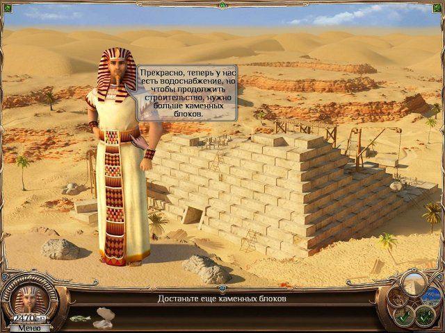 Тайны вечности - screenshot 7