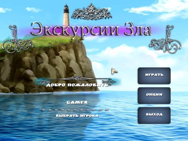 Экскурсии зла - screenshot 1